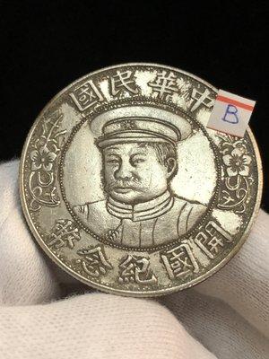 很美滿~送幸福絕版精品阿公的收藏日本茶道具頂級 中華民國開國紀念幣B 開運茶室擺件禪意裝飾藝術💦💥