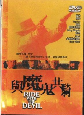 與魔鬼共騎 DVD 李安執導 陶比麥奎爾 再生工場1 03