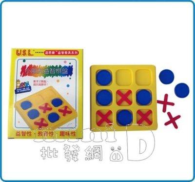 圈叉棋 ST安全玩具 益智遊戲 小朋友 玩具 棋盤 動動腦 禮物 玩具批發【miniD】 [009130002]