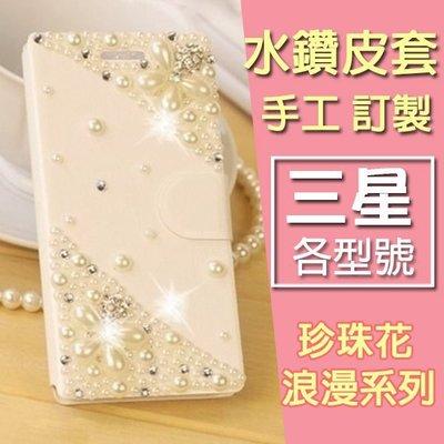 三星 Note9 Note8 S9 Plus S8 A8+ J8 J7 A7 J2 J3 Pro C9 皮套 珍珠花皮套