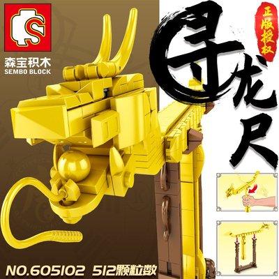 森寶積木605102唐人街探案3尋龍尺道具中國風兒童益智拼裝玩具
