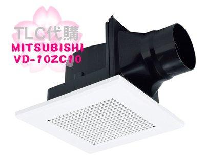 【TLC代購】 MITSUBISHI 三菱 VD-10ZC10 浴室用 換氣扇 ❀預購商品❀