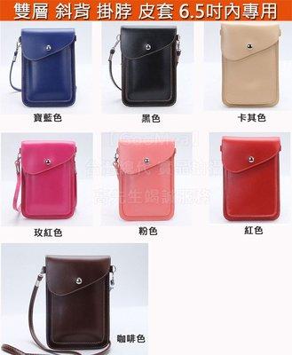 【GooMea】3免運小米Xiaomi  紅米 7 6.26吋 雙層斜背 掛脖 掛頸 皮套 手機套 多色