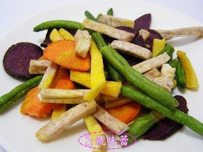 3 號味蕾  量販團購網~乾燥綜合蔬菜乾(敏豆.地瓜.紅蘿蔔.芋頭...)1000公克量販價...top