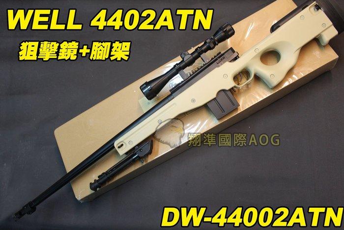 【翔準軍品AOG】WELL 4402ATN 狙擊鏡+腳架 沙色 狙擊槍 手拉 空氣槍 BB彈玩具槍 DW-4402ATN