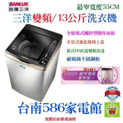 台南送安裝《586家電館》SANLUX三洋洗衣機變頻13KG內外不鏽鋼【SW-13DVGS】全景式強化玻璃上蓋