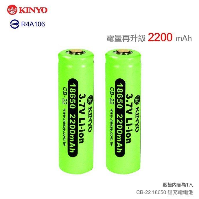 KINYO 耐嘉 CB-22 18650 鋰電池/可反覆充電/單入裝