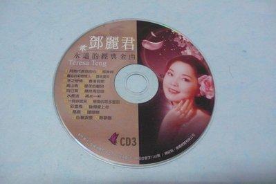 紫色小館78--------鄧麗君 永遠的經典金曲CD3