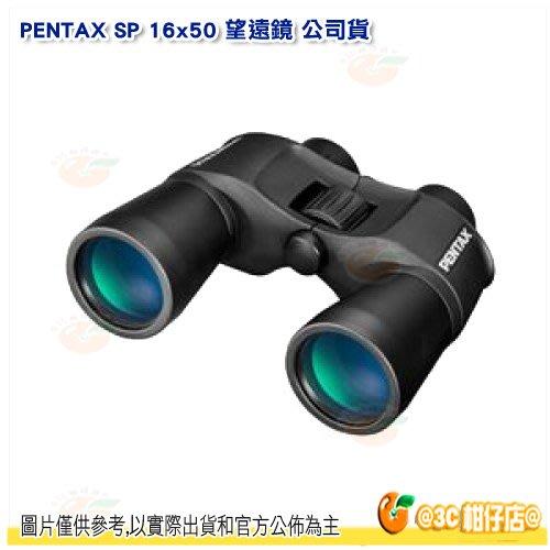 日本 PENTAX SP 16x50 雙筒 16倍望遠鏡 公司貨 大口徑 明亮型 高折射率 多層鍍膜 適用賞鳥 天體觀測