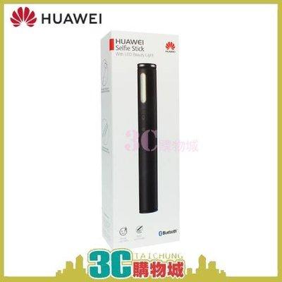 含稅 Huawei 華為智慧 手機自拍桿 自拍器 自拍棒