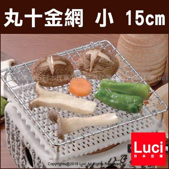 丸十金網 小 15cm 燒烤網架 編織 燒網 日本製 陶瓷直火烤網 中秋烤肉 雙層燒烤網 LUCI日本代購