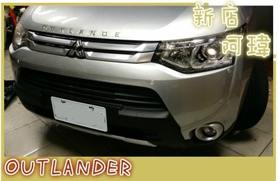 {{[新店ㄚ瑋]}}MITSUBISHI 三菱 OUTLANDER 前置雷達  2眼 / 4眼  完工價