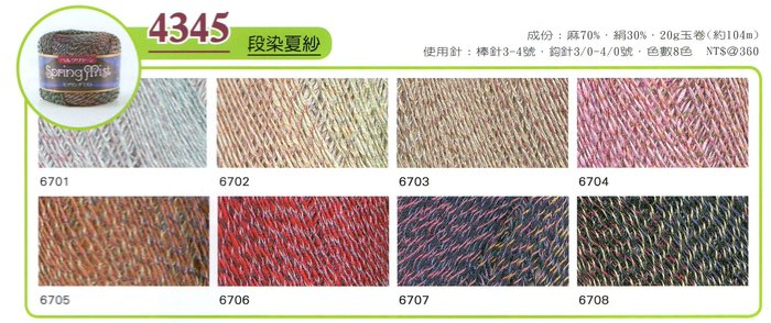 編織日本SPRING MIST2345段染夏紗~披肩、小物、包包、衣服~手工藝材料、編織工具、進口毛線【彩暄手工坊】