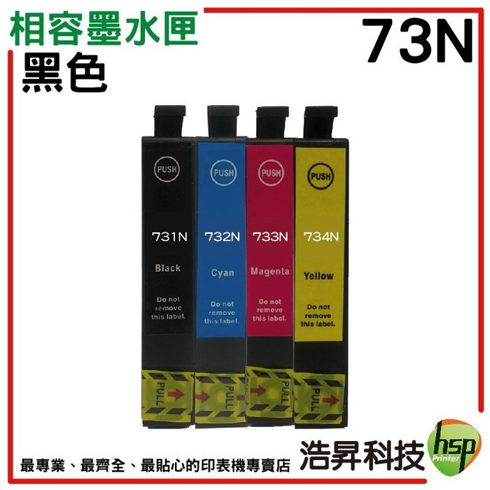【含稅】EPSON 73N 黑 相容墨水匣 T20/T21/T30/T40W IVPE44