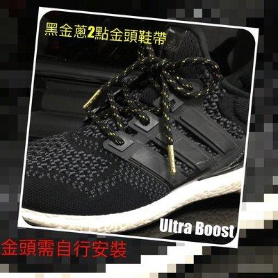【ADIDAS 黑金蔥金頭鞋帶】100CM鞋帶Ultra boost NMD Going to☆精品鞋帶達人館~鞋材批發 彰化縣