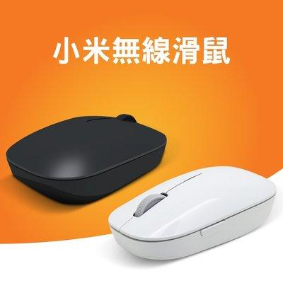 米家 小米無線滑鼠