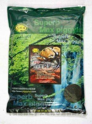 【虫話森林】大肥豬-SMP高營養腐葉土5.5L(適用各種兜蟲.金龜類.深山鍬形蟲成蟲)