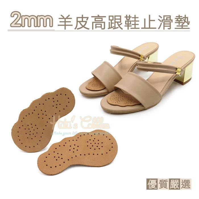 糊塗鞋匠 優質鞋材 D14 2mm羊皮高跟鞋止滑墊 1雙 涼鞋防滑墊 防滑貼 止滑貼 前掌墊 前掌貼