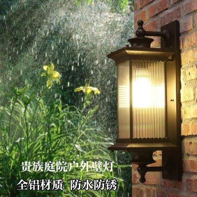 戶外壁燈庭院燈花園圍墻露臺LED燈陽臺壁燈zg