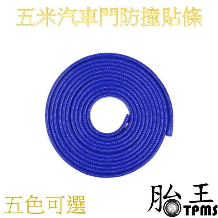 胎王 現貨/開發票 汽車門卡扣貼條 防撞條 (五色可選) (五米)