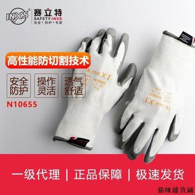 勞保防護 賽立特 SAFETY-INXS 防切割手掌浸PU勞保手套N10655
