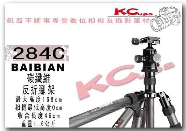 【凱西影視器材,超值】BAIBIAN 284C 百變 反折 碳纖維 相機腳架 可單腳+桌上型腳架