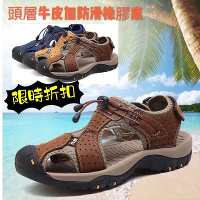 ♡JOE (38-47#)夏末限時折扣! 男土大碼頭層牛皮沙灘鞋 真皮涼鞋 休閒鞋 運動鞋 男士涼鞋