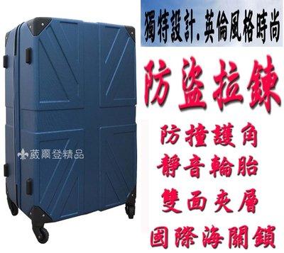 【葳爾登】28吋Leasming旅行箱【防爆拉鍊】登機箱360度防盜拉鍊雙夾層行李箱英倫4055藍色 新北市
