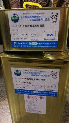 【銘座科技】EPOXY無溶劑流展型面漆(20KG)(不起沙.不起塵.耐磨)(特製可批補用面塗)(容易DIY)