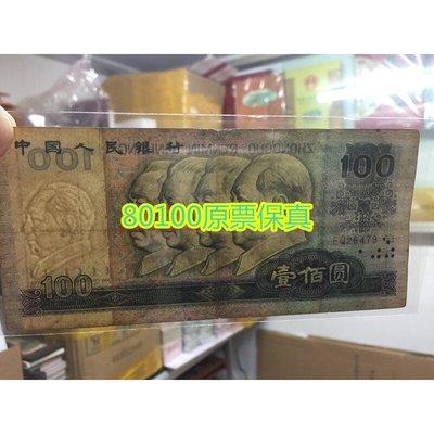 珍藏古玩鈔幣第四套人民幣單張810100流通品舊幣老錢老鈔票老幣收售二手保真
