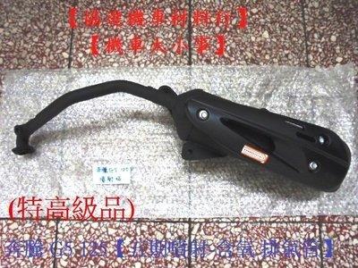 【究機車】奔騰 G5 超5 125【五期噴射-含氧 排氣管】雷霆.如意.奔馳.GP.V1.V2.VLINK