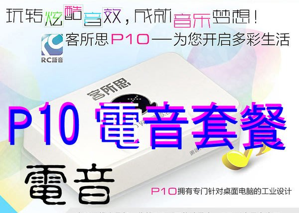 客所思P10電音第1號套餐之1:客所思 P10 + UP 566電容式麥克風  pk3 pk1 kx2