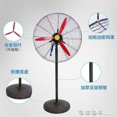 工業風扇電風扇強風大功率工廠車間掛壁式壁扇落地扇大風量牛角扇igo