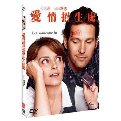 (全新未拆封)愛情招生處 Admission DVD(傳訊公司貨)