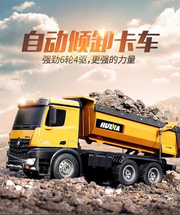 【W先生】HUINA 匯納 1:14 1/14 10動 遙控 自卸車 裝卸機 砂石車 挖土機 怪手 工程車 1573