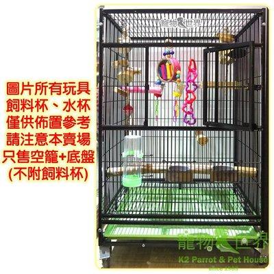 接單引進《寵物鳥世界》TWS0003 靜電黑尊籠 中大型鳥適用-2尺 空籠+底盤不附飼料盒 台灣製 可刷卡可分期 免運費