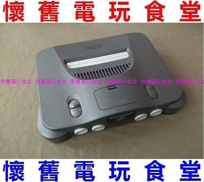 『懷舊電玩食堂』《正日本製日規機》【任天堂64(N64)】主機大套組 +【免費贈送5片遊戲卡帶】(炸彈超人+薩爾達傳說+
