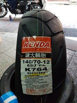板橋 建大輪胎 K764 140/70-12 KENDA