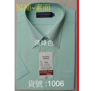 ☆優格yo-girl☆╯商務~業務~上班族~基本款【素面~淡綠色 1006~短袖男襯衫】15吋~17.5吋