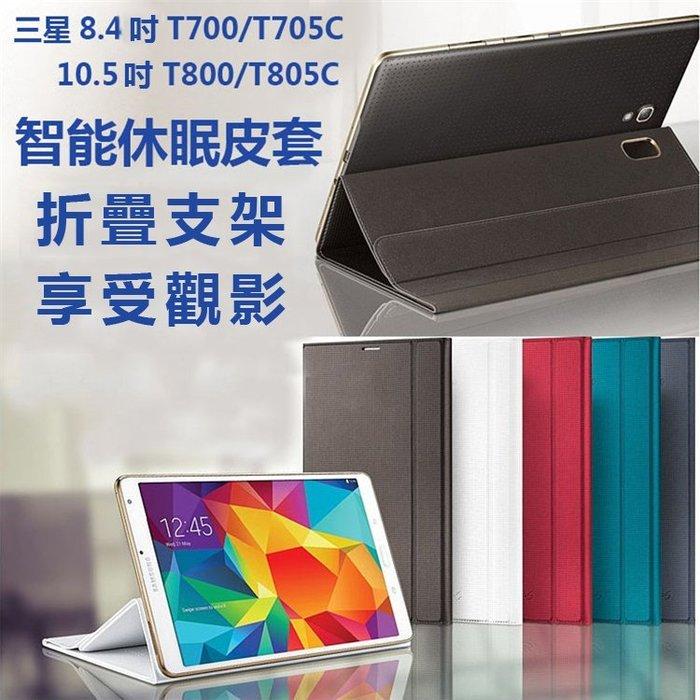 現貨  三星  Tab  S  8.4  超薄智能休眠平板皮套  T700  T705C  支架殼  T800  T805C  防摔平板保護套