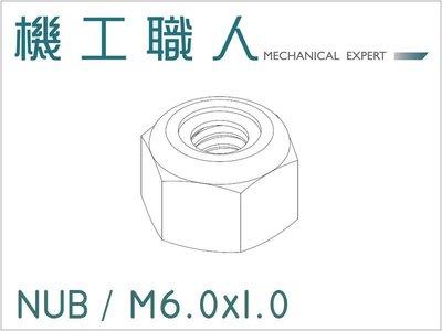 【機工職人】NUB系列 公制 M6 尼龍 防鬆 螺帽 螺母 DIN985 NYLON INSERT HEX NUT