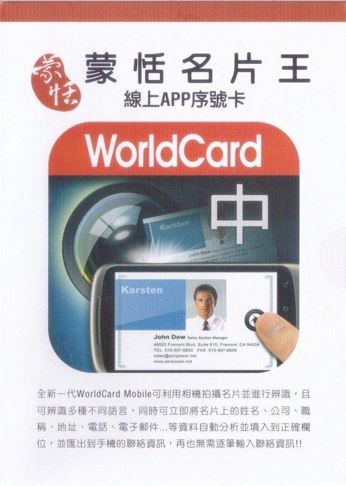 ~蒙恬~蒙恬名片王,線上APP序號卡, 品,加送PC~cillin 2015防毒版1年版