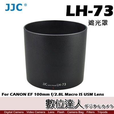 【數位達人】JJC 副廠遮光罩 LH-73 適用Canon EF100mmL f/2.8L / 同 ET-73 LH73