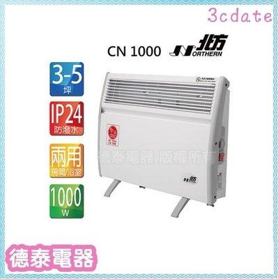 【請先詢問貨源】北方【CN-1000】第二代對流式電暖器(房間浴室兩用) 【德泰電器】