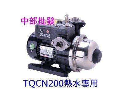 『中部批發』大井TQCN200 1/4HP 太陽能電子穩壓機 太陽能加壓機 熱水器加壓機 太陽能馬達 低噪音