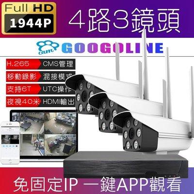 [ 4路3鏡頭組合 ] 500萬 C4超夜視1944P 監視器攝影機 監控設備 監視器套裝 監視器套餐 安裝