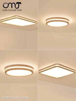 吸頂燈 實木大氣長方形客廳燈簡約現代北歐燈具圓形創意臥室led吸