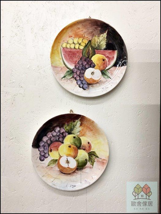 義大利製 陶瓷水果靜物手工彩繪瓷盤壁盤一對 直徑24.5公分西瓜葡萄蘋果圓盤壁飾壁掛裝飾掛飾吊飾【歐舍傢居】