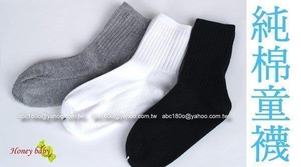 Honey Baby-男童中統襪子-買套裝加購價120