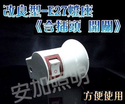 缺貨) E7A58 改良型-E27燈座 含插頭、開關 小夜燈 氣氛燈 E27燈泡 插壁式燈座 E27燈座 插座 體積輕巧